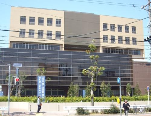 Departamento da Imigração de Nagoya